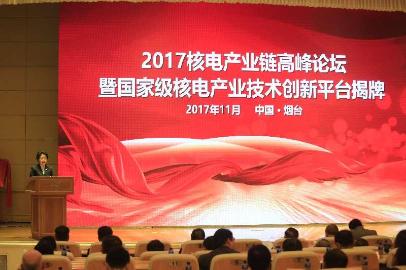 2017核电产业链高峰论坛在山东烟台举办