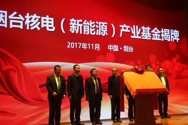 17年核电产业链高峰论坛新能源资金揭牌